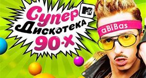Дискотека 9 -х, слушать онлайн   1 1 ru