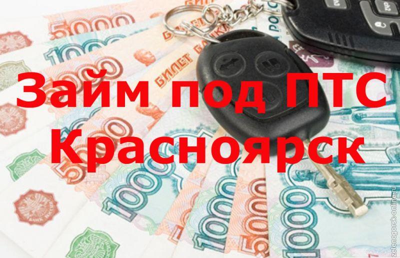 Кредит под залог птс краснодар банк - VK