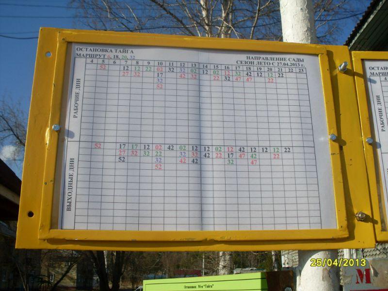 Автовокзал Красноярск  расписание автобусов и цены на билеты