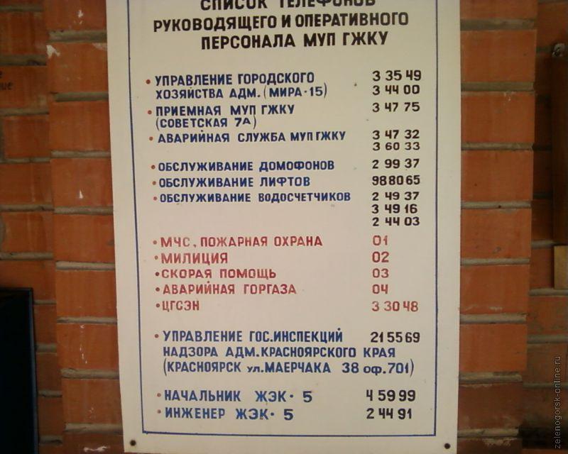 Тел справочник мчс г зеленогорск красноярский край